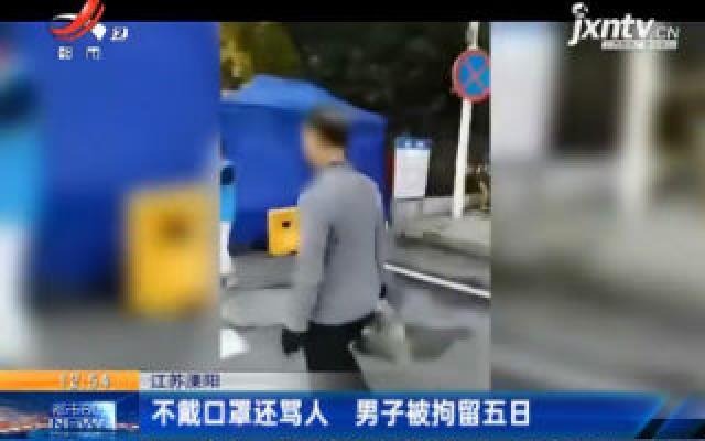 江苏溧阳:不戴口罩还骂人 男子被拘留五日