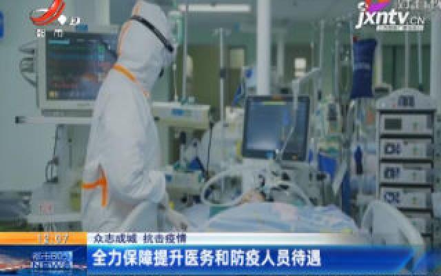 【众志成城 防控疫情】全力保障提升医务和防疫人员待遇