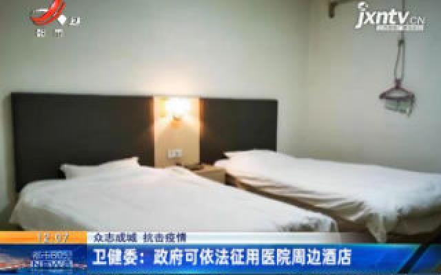 【众志成城 防控疫情】卫健委:政府可依法征用医院周边酒店