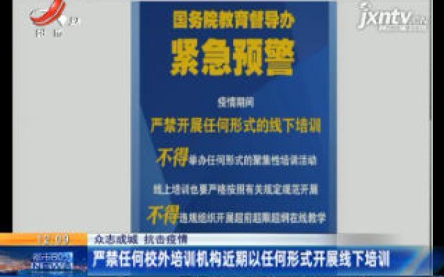 【众志成城 防控疫情】严禁任何校外培训机构近期以任何形式开展线下培训