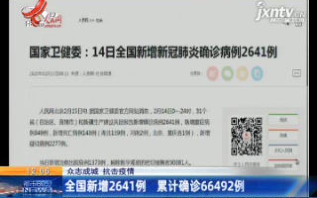 【众志成城 防控疫情】全国新增2641例 累计确诊66492例