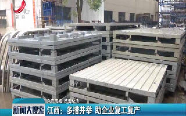 【众志成城 抗击疫情】江西:多措并举 助企业复工复产