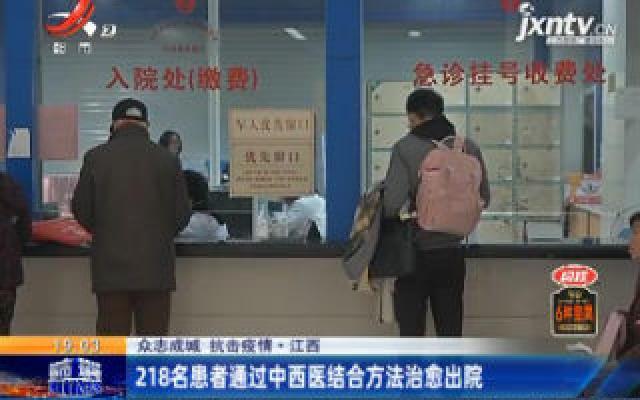 【众志成城 抗击疫情】江西:218名患者通过中西医结合方法治愈出院