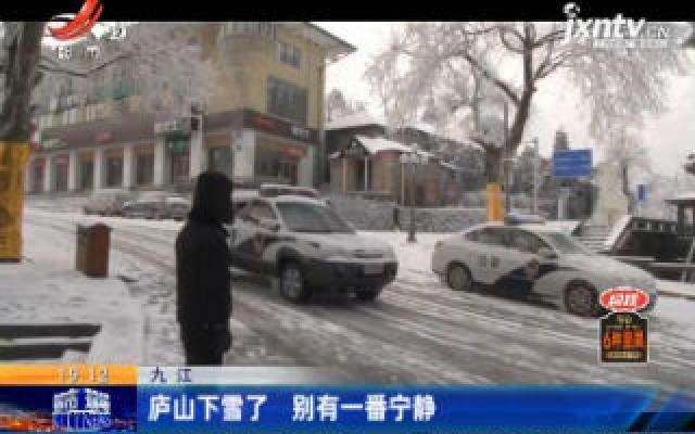 九江:庐山下雪了 别有一番宁静