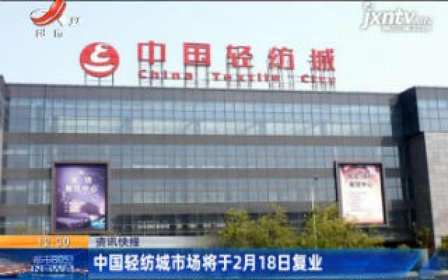 中国轻纺城市场将于2月18日复业