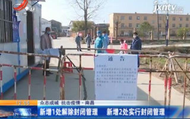 【众志成城 抗击疫情】南昌:新增1处解除封闭管理 新增2处实行封闭管理
