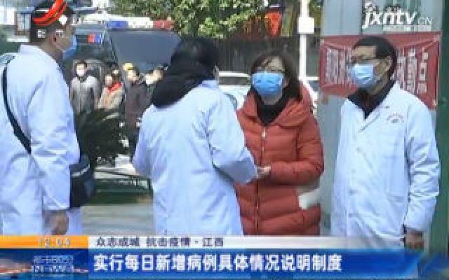 【众志成城 抗击疫情】江西:实行每日新增病例具体情况说明制度