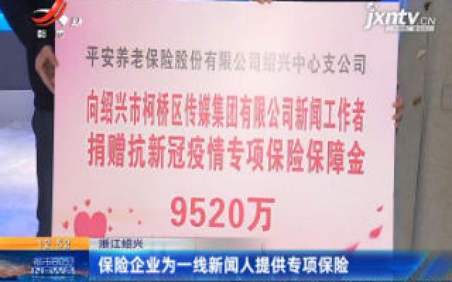 浙江绍兴:保险企业为一线新闻人提供专项保险