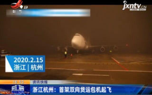 浙江杭州:首架双向货运包机起飞