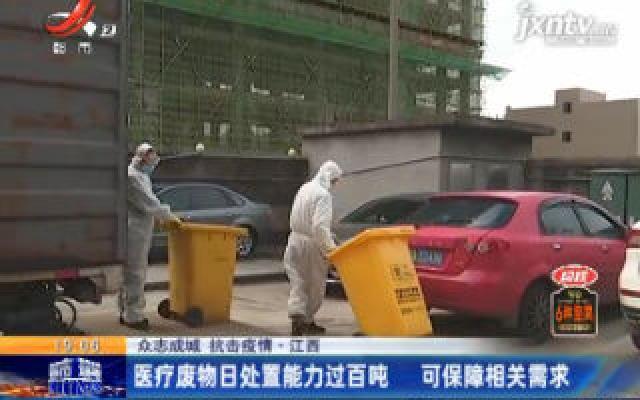 【众志成城 抗击疫情】江西:医疗废物日处置能力过百吨 可保障相关需求
