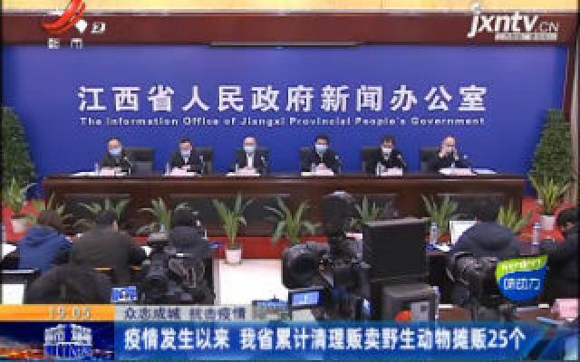 【众志成城 抗击疫情】疫情发生以来 江西省累计清理贩卖野生动物摊贩25个