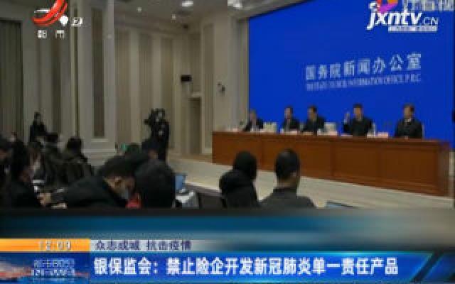 【众志成城 抗击疫情】银保监会:禁止险企开发新冠肺炎单一责任产品