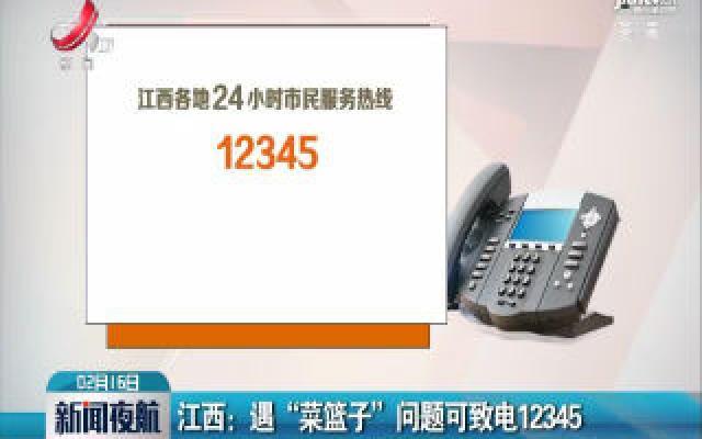 """江西:遇""""菜篮子""""问题可致电12345"""