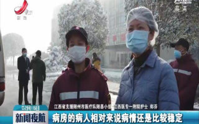 [来自湖北随州的报道]记者实地了解我省医务人员在随县的工作情况