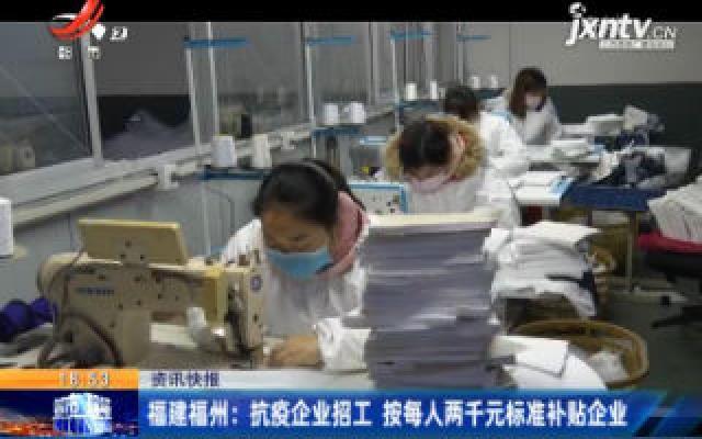 福建福州:抗疫企业招工 按每人两千元标准补贴企业