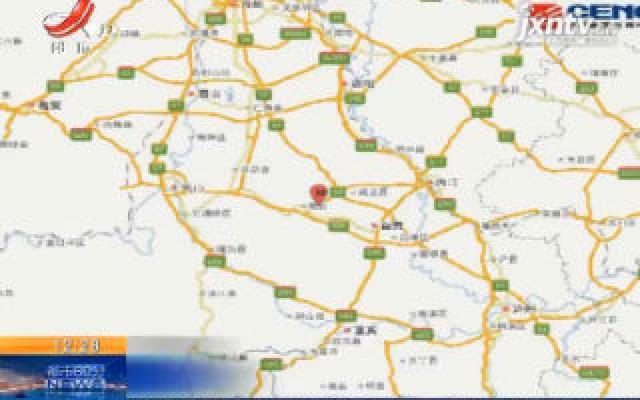 四川自贡荣县:发生4.4级地震