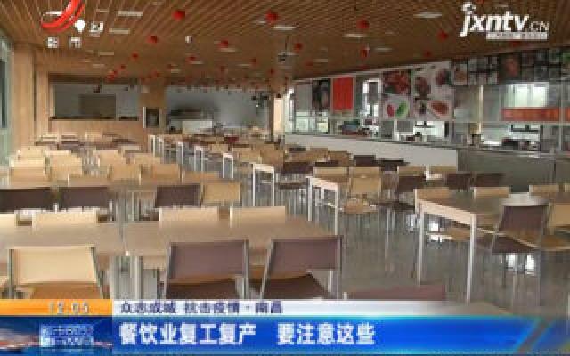 【众志成城 抗击疫情】南昌:餐饮业复工复产 要注意这些