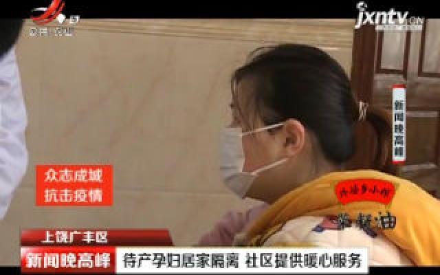 上饶广丰区:待产孕妇居家隔离 社区提供暖心服务