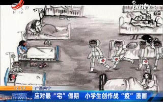 """广西南宁:应对最""""宅""""假期 小学生创作战""""疫""""漫画"""