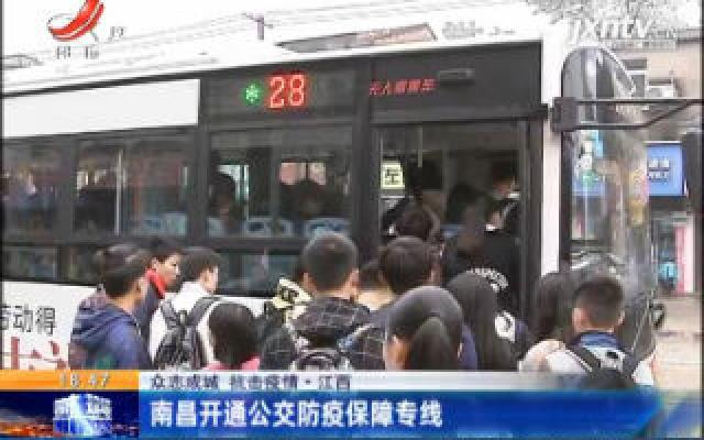 【众志成城 抗击疫情】江西:南昌开通公交防疫保障专线
