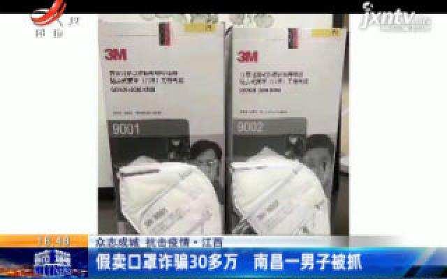 【众志成城 抗击疫情】江西:假卖口罩诈骗30多万 南昌一男子被抓