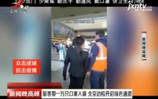 旅客带一万只口罩入境 北京边检开启绿色通道