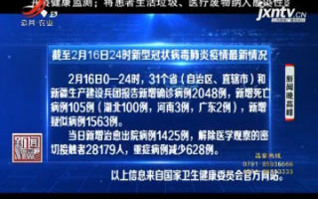 截至2月16日24时新型冠状病毒肺炎疫情最新情况