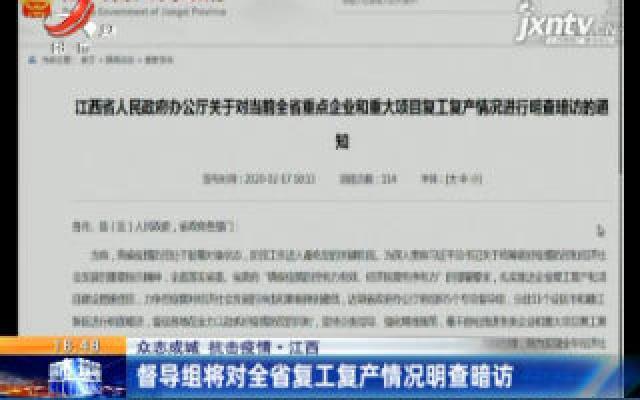 【众志成城 抗击疫情】江西:督导组将对全省复工复产情况明查暗访