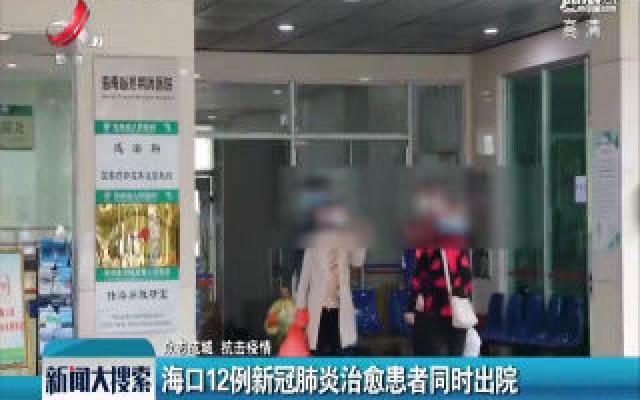 【众志成城 抗击疫情】海口12例新冠肺炎治愈患者同时出院