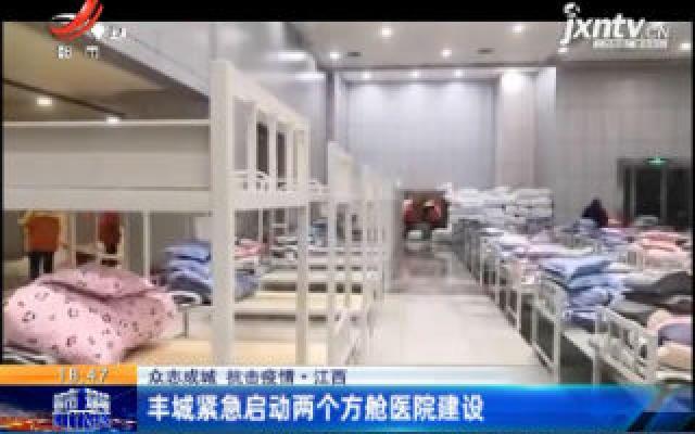 【众志成城 抗击疫情】江西:丰城紧急启动两个方舱医院建设