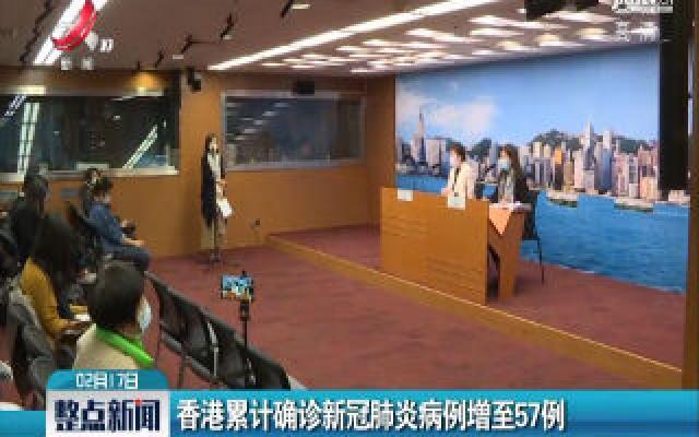 香港累计确诊新冠肺炎病例增至57例