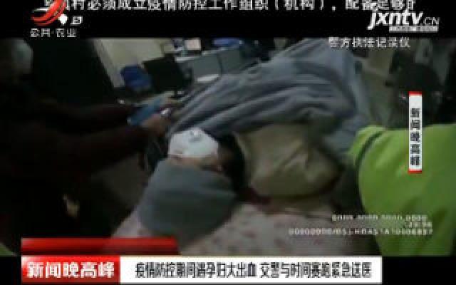 沈阳:疫情防控期间遇孕妇大出血 交警与时间赛跑紧急送医