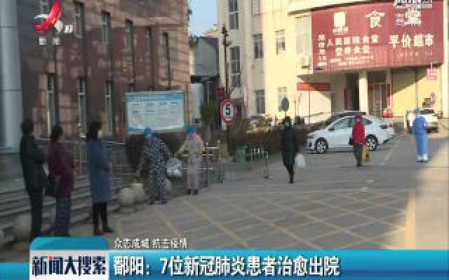 【众志成城 抗击疫情】鄱阳:7位新冠肺炎患者治愈出院