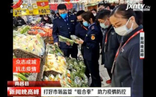 """南昌县:打好市场监管""""组合拳"""" 助力疫情防控"""