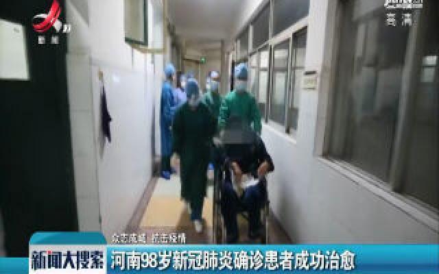 【众志成城 抗击疫情】河南98岁新冠肺炎确诊患者成功治愈