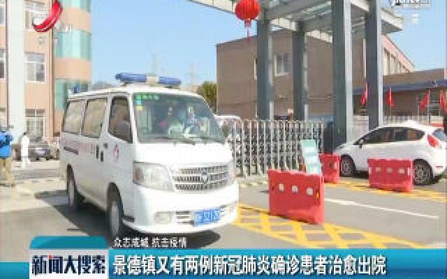 【众志成城 抗击疫情】景德镇又有两例新冠肺炎确诊患者治愈出院