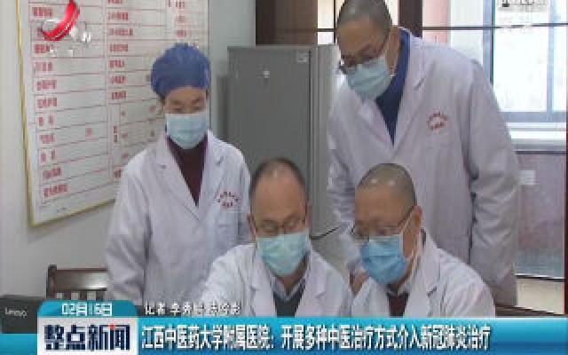 江西中医药大学附属医院:开展多种中医治疗方式介入新冠肺炎治疗