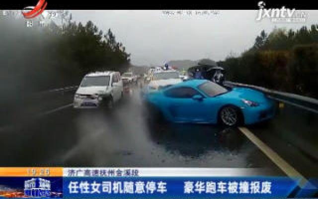 济广高速抚州金溪段:任性女司机随意停车 豪华跑车被撞报废