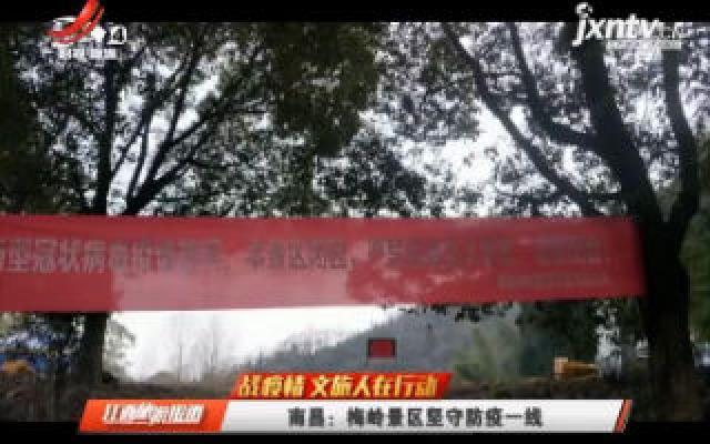 【战疫情 文旅人在行动】南昌:梅岭景区坚守防疫一线