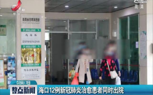 海口12例新冠肺炎治愈患者同时出院