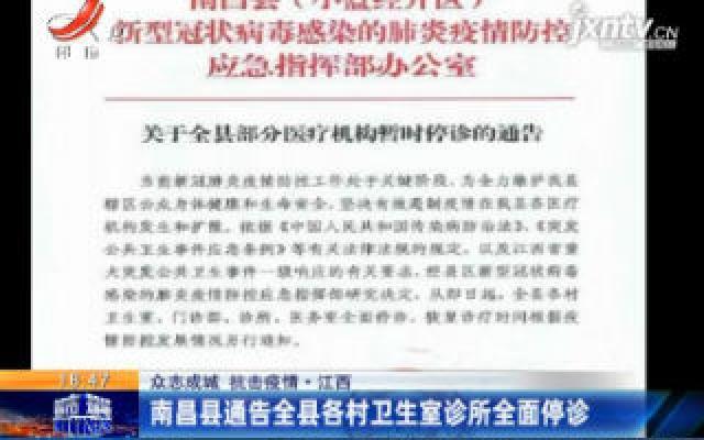 【众志成城 抗击疫情】江西:南昌县通告全县各村卫生室诊所全面停诊