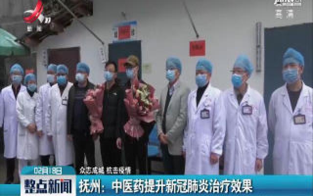 【众志成城 抗击疫情】抚州:中医药提升新冠肺炎治疗效果