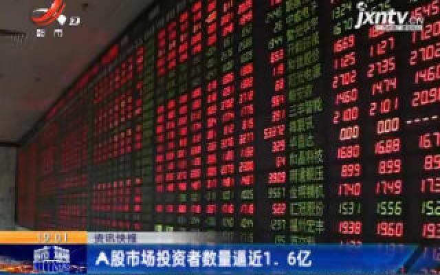 A股市场投资者数量逼近1.6亿