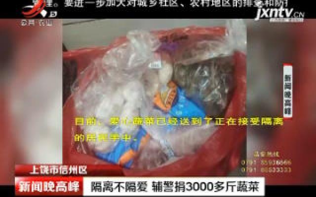 上饶市信州区:隔离不隔爱 辅警捐3000多斤蔬菜