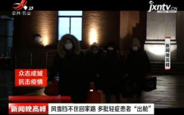 """武汉:风雪挡不住回家路 多批轻症患者""""出舱"""""""