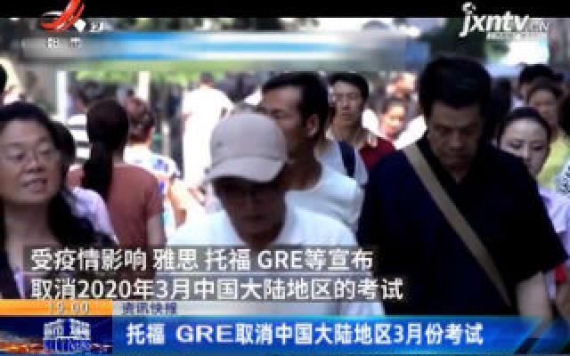 托福 GRE取消中国大陆地区3月份考试