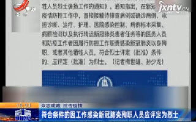 【众志成城 抗击疫情】符合条件的因工作感染新冠肺炎殉职人员应评定为烈士