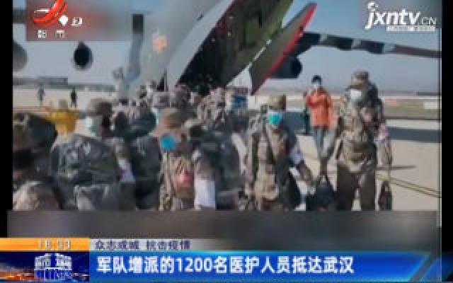 【众志成城 抗击疫情】军队增派的1200名医护人员抵达武汉