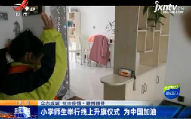 【众志成城 抗击疫情】赣州赣县:小学师生举行线上升旗仪式 为中国加油