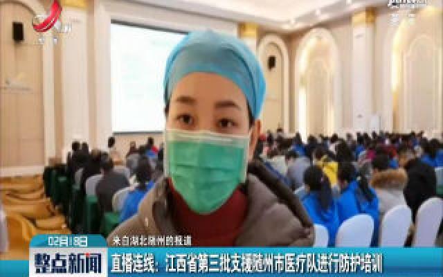 【来自湖北随州的报道】直播连线:江西省第三批支援随州市医疗队进行防护培训